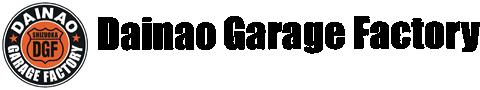 ダイナオガレージファクトリー