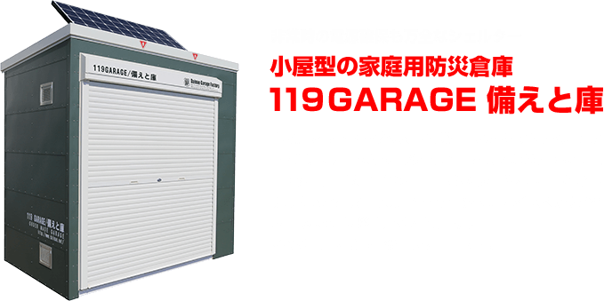小屋型の家庭用防災倉庫 119 GARAGE 備えと庫