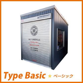 Type Basic(タイプ・ベーシック)