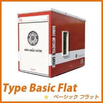 Type Basic Flat(タイプ・ベーシック・フラット)
