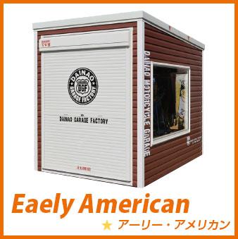 Trailer Garage(トレーラーガレージ)