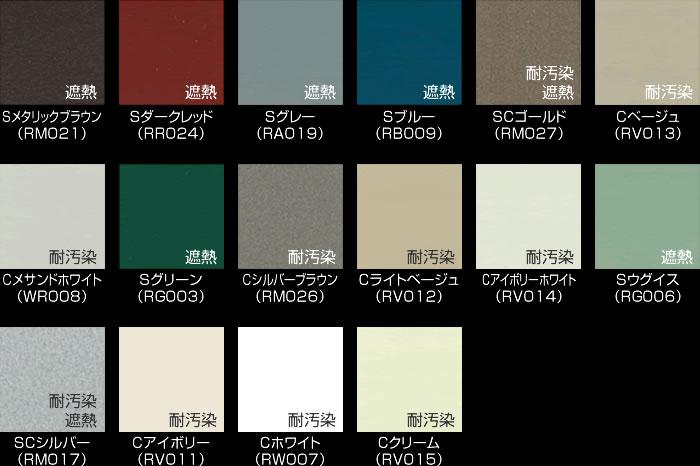 カラーバリエーション:外壁・屋根:ガルバリウム鋼板 [つやあり]