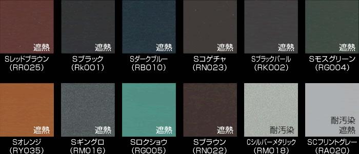 カラーバリエーション:外壁・屋根:ガルバリウム鋼板 [つや消し]