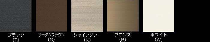 カラーバリエーション:オプションカラー:アルミシャッター、窓サッシ、ドア