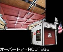 豊富なオプション:シャッター:オーバードア・ROUTE66