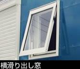 豊富なオプション:窓:横滑り出し窓