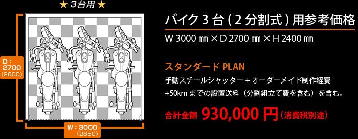 バイク3台用参考価格