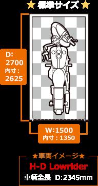 D-styleガレージ バイク1台用参考サイズ表