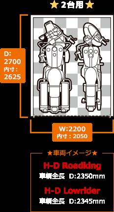 D-styleガレージ バイク2台用参考サイズ表