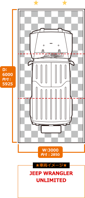 D-styleガレージ クルマ1台用参考サイズ表